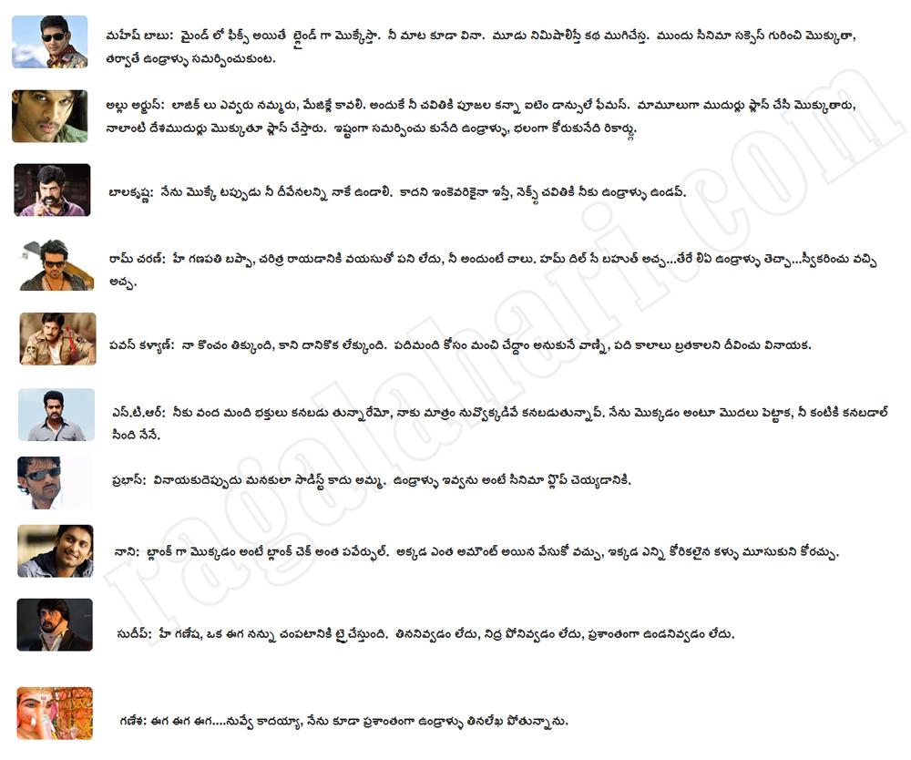 Ganesh Parody Dialogues