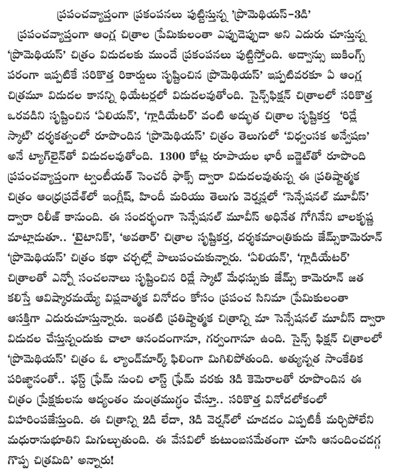 Prapancha Anveshana Record Sales News/></div> <div id=