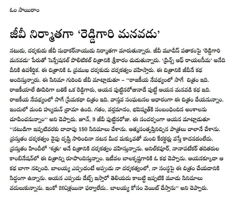 GV Sudhakar Naidu Reddygari Manavadu/>   </article> <div id=