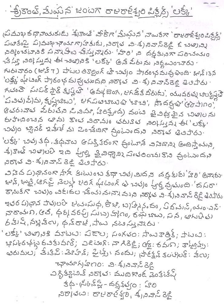 Srikanth Meghna Raj Lucky/></div> <div id=