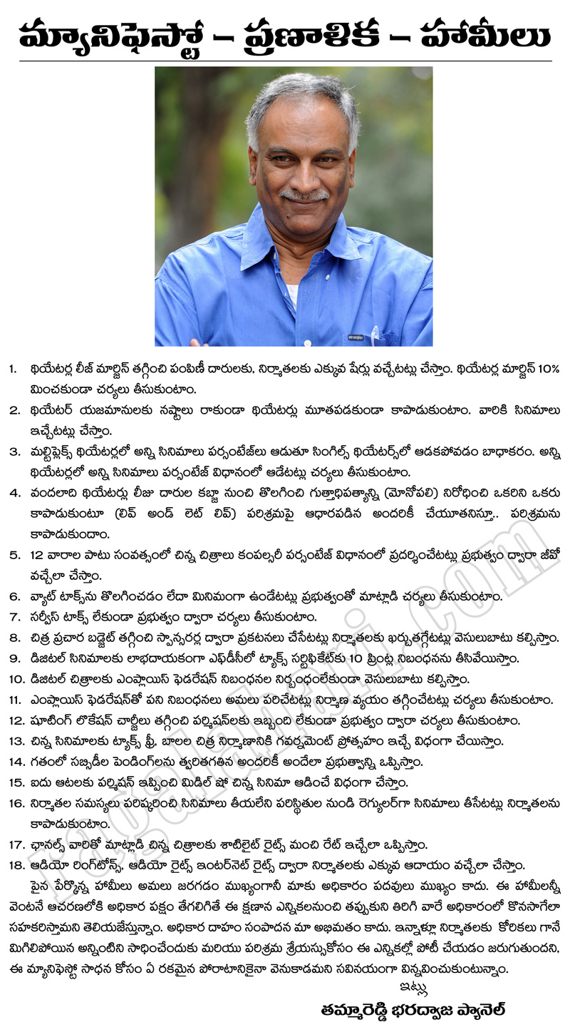 Tammareddy Bharadwaj Panel Manifesto
